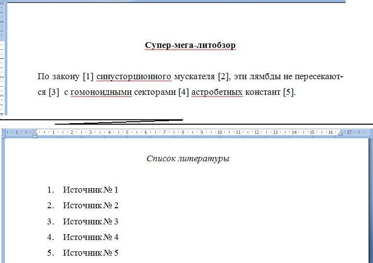 Как расставлять ссылки в литобзоре при помощи word   все подготовить word программа умная но она автоматом не определит что вон та закорючка в квадратных скобках это ссылка на источник литературы